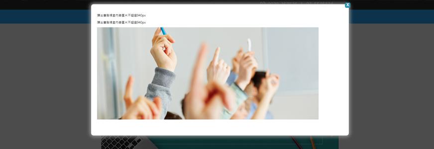 學校網頁設計